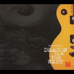 西辺来龍 DRAGON FROM THE WEST