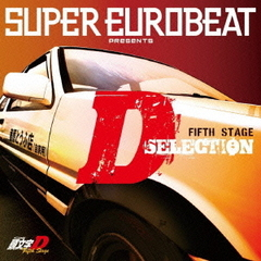 SUPER EUROBEAT presents 頭文字[イニシャル]D Fifth Stage D selection Vol.1