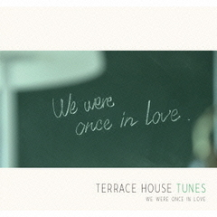 TERRACE HOUSE TUNES - We were once in love(初回生産限定盤)