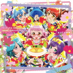 PRIPARA DREAM SONG♪COLLECTION DX -AUTUMN-(初回生産限定)