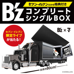 B'z COMPLETE SINGLE BOX【Trailer Edition】(セブン-イレブン限定完全予約受注生産)