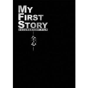 MY FIRST STORY DOCUMENTARY FILM ―全心―(Blu-ray Disc)