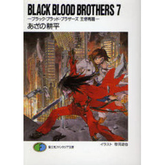 Black blood brothers 7
