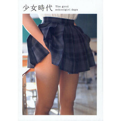 少女時代 The good schoolgirl days