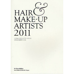 HAIR & MAKE?UP ARTISTS ヘア&メイクアップアーティスト173人の仕事ファイル 2011