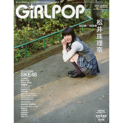GiRLPOP 2014WINTER