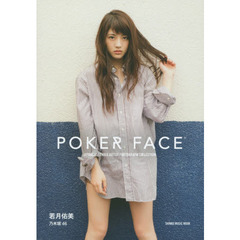 POKER FACE(ポーカーフェイス) (シンコー・ミュージックMOOK)