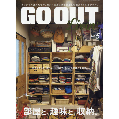 GO OUT Livin' Vol.5