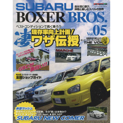 SUBARU BOXER BROS. Vol.05
