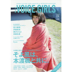 B.L.T. VOICE GIRLS VOL.29