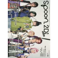 spoon.2Di Actors vol.06