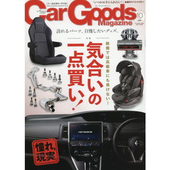 Car Goods Magazine 2017年10月号