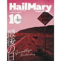 Hail Mary Magazine 2017年10月号