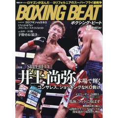 BOXING BEAT 2017年10月号