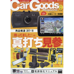 Car Goods Magazine 2017年11月号