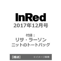 In Red(インレッド) 2017年12月号