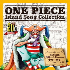 ONE PIECE Island Song Collection オルガン諸島(仮)