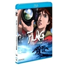 FLAG Director's Edition ?一千万のクフラの記憶?(Blu?ray Disc)