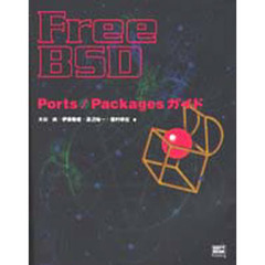 FreeBSD Ports/Packagesガイド