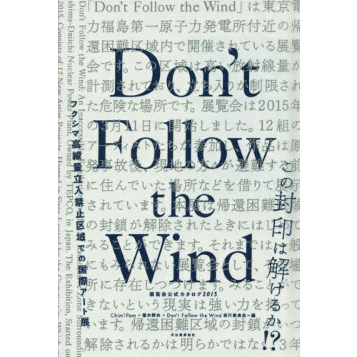 Don't Follow the Wind 展覧会公式カタログ2015