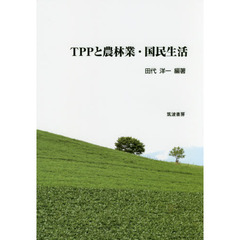 TPPと農林業・国民生活