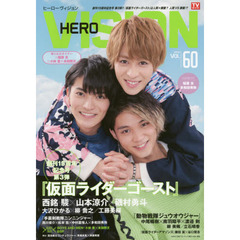 HERO VISION New type actor's hyper visual magazine VOL.60(2016)
