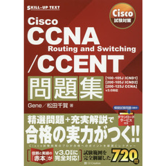 Cisco CCNA Routing and Switching/CCENT問題集 〈100-105J ICND1〉〈200-105J ICND2〉〈200-125J C?