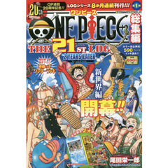 ONE PIECE 総集編 THE 21ST LOG