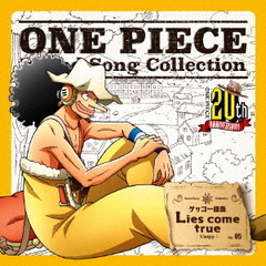 ONE PIECE Island Song Collection ゲッコー諸島(仮)