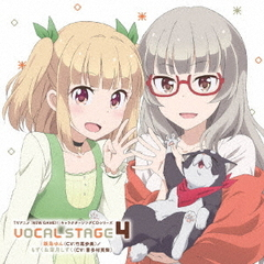 TVアニメ「NEW GAME!!」キャラクターソングCDシリーズ VOCAL STAGE 4