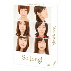 So long! DVD-BOX 通常版<セブンネット限定特典:チェンジングカード セブンネットバージョン>