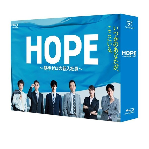 HOPE ~期待ゼロの新入社員~ Blu-ray BOX(Blu-ray Disc)