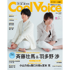 Cool Voice Vol.24