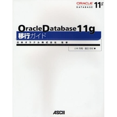 Oracle Database 11g移行ガイド