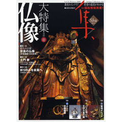 集 古美術名品〈集〉 Vol.43(2009Winter)