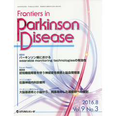 Frontiers in Parkinson Disease Vol.9No.3(2016.8)