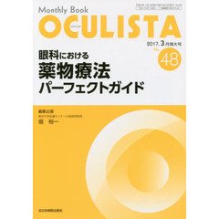 OCULISTA Monthly Book No.48(2017-3月増大号)