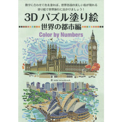 3Dパズル塗り絵Color by Numbers 世界の都市編