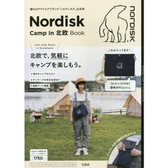 Nordisk Camp in 北欧 Book
