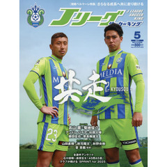 JLEAGUE SOCCER KING 2017年5月号