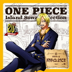 ONE PIECE Island Song Collection バラティエ(仮)