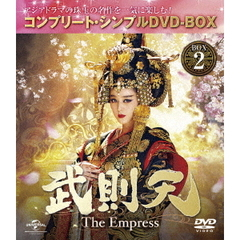武則天 -The Empress- BOX 2 <コンプリート・シンプルDVD-BOX 5000円シリーズ/期間限定生産>