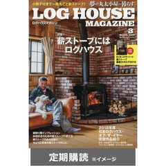 LOG HOUSE MAGAZINE  (定期購読)