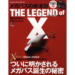 メガバスの赤本 4 ?THE LEGEND of X?    DVD付