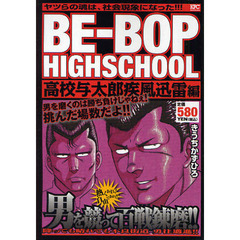 BE-BOP HIGHSCH 疾風迅雷編