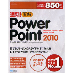 速効!図解PowerPoint 2010 Office 2010版