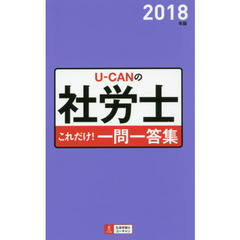 U-CANの社労士これだけ!一問一答集 2018年版