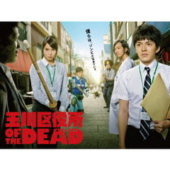 玉川区役所 OF THE DEAD DVD-BOX