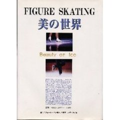 FIGURE SKATING美の世界 Beauty on ice