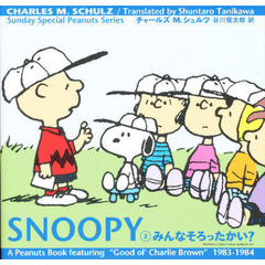 SNOOPY Sunday special Peanuts series 2
